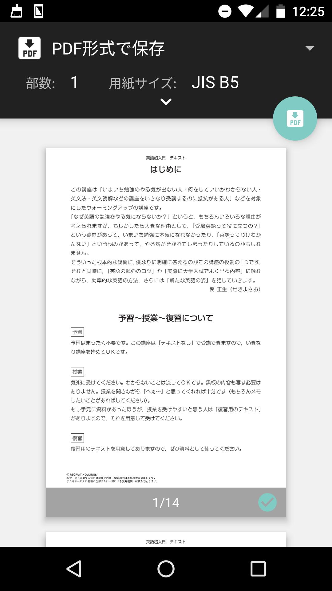 スマホ 印刷方法 4