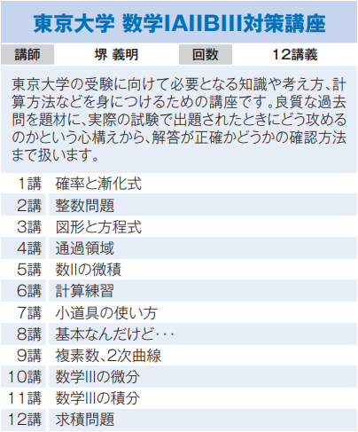 東京大学対策講座 2