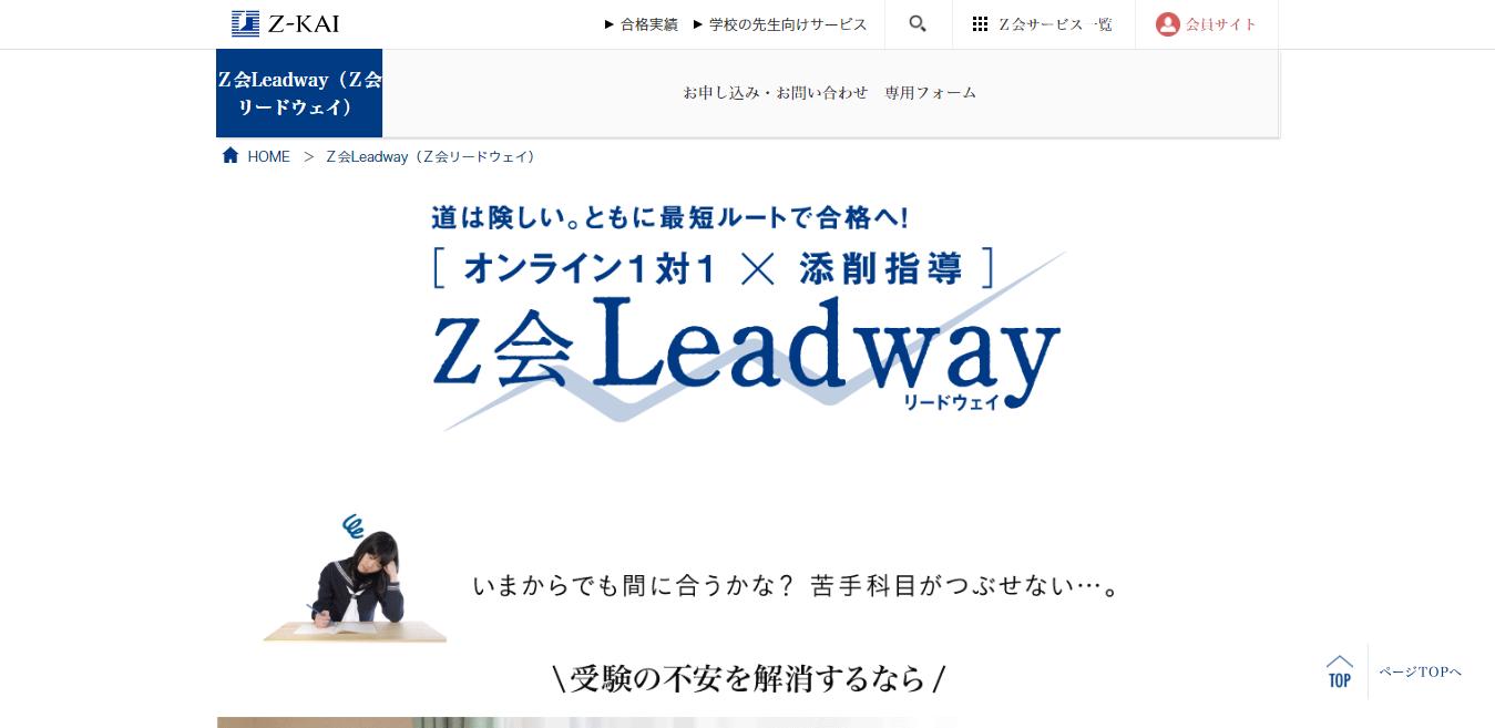 Z会Leadway
