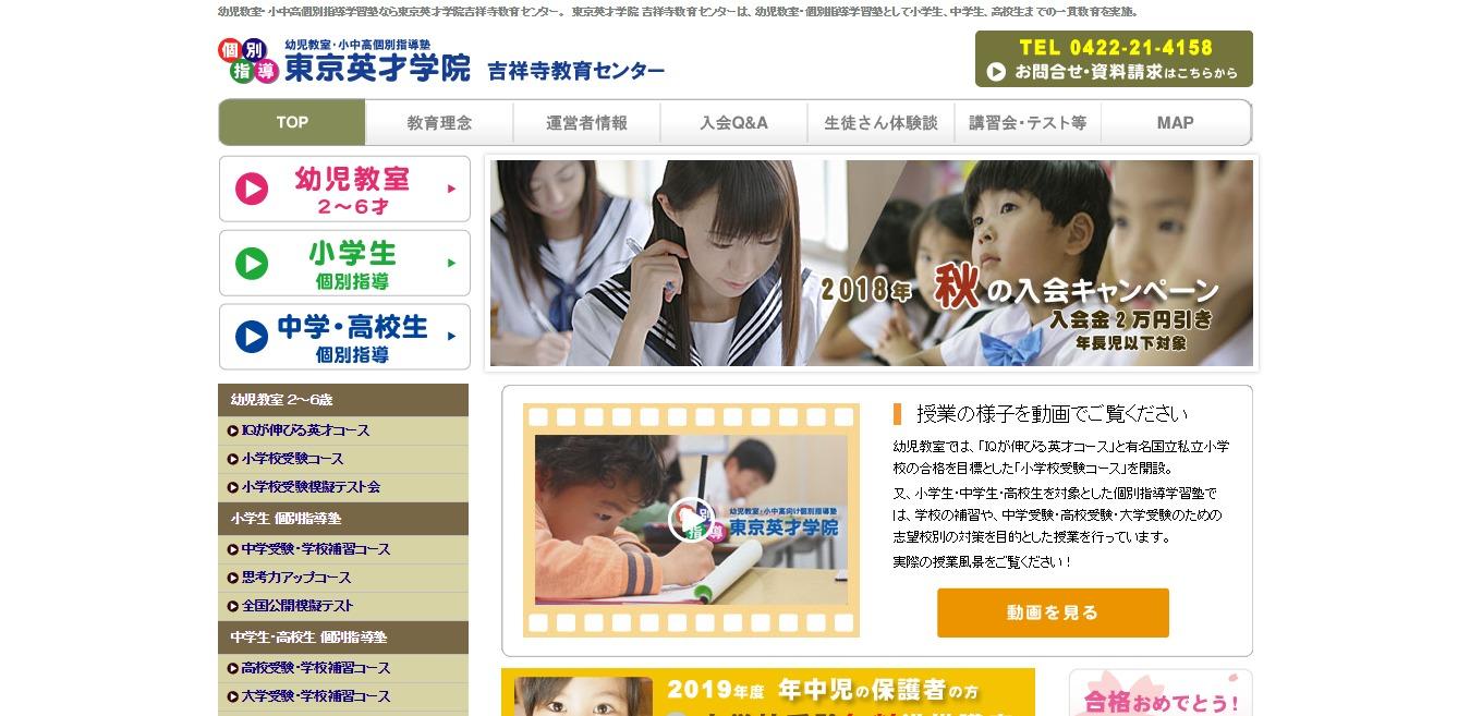東京英才学院
