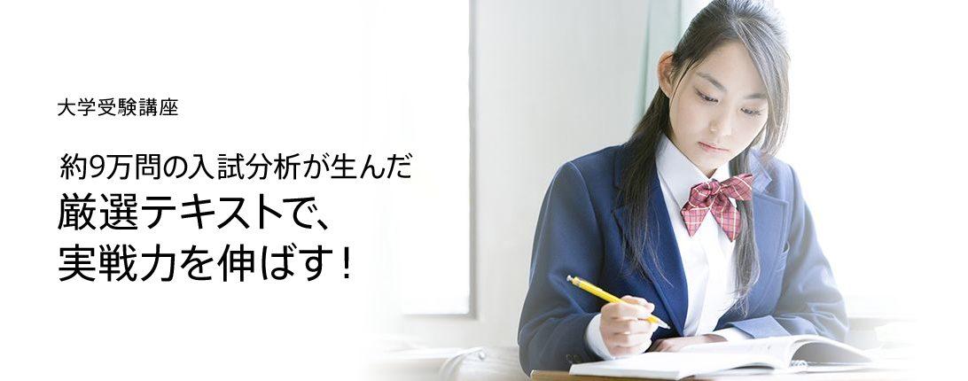 進研ゼミ高校講座 メリット